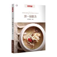 煲一碗靓汤——幸福就是一碗汤的距离