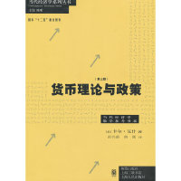 货币理论与政策(第三版)