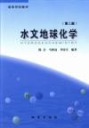 水文地球化学 (第二版)
