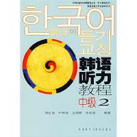 韩语听力教程中级(2)