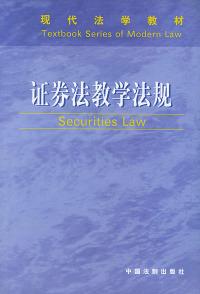 证券法教学法规——现代法学教材