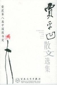 贾平凹——百花散文书系·当代散文丛书