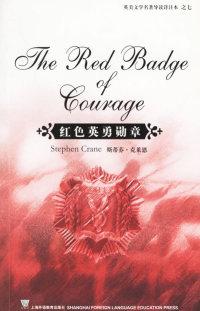 红色英勇勋章--英美文学名著导读详注本