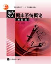 数据库系统概论(第四版)