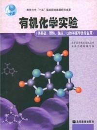 有机化学实验(供基础预防临床口腔等医学类专业用)