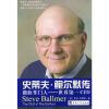 史蒂夫·鲍尔默传:世界第一CEO