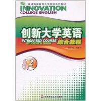 创新大学英语综合教程2(内容一致,印次、封面或原价不同,统一售价,随机发货)