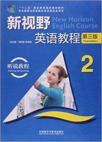 新视野英语教程(第三版 听说教程 2)(内容一致,印次、封面或原价不同,统一售价,随机发货)