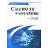 C语言程序设计学习指导与实验教程