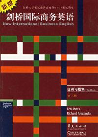 新版剑桥国际商务英语: 自测习题集(第三版)
