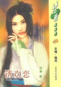 诱欢恋(花雨·061)
