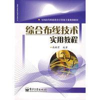 综合布线技术实用教程