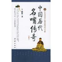 中国历代名嘴传奇