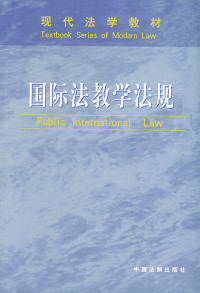 国际法教学法规——现代法学教材