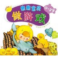 亲亲宝贝做游戏(0-3岁)/亲亲宝贝婴儿书系