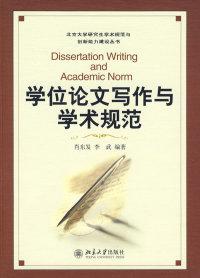 北京大学教育研究生学术规范与创新能力建设丛书—学位论文写作与学术规范