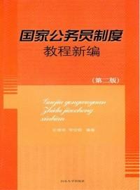 国家公务员制度教程新编(第二版)