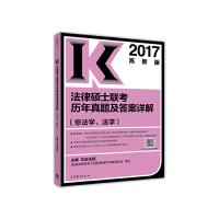 2017年法律硕士联考历年真题及答案详解(非法学、法学)