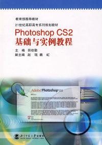 Photoshop CS2 基础与实例教程