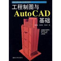 工程制图与Auto CAD 基础——房屋设备安装专业系列教材
