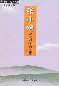 张小娴经典作品集