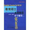 教育硕士英语教程学习辅导。下