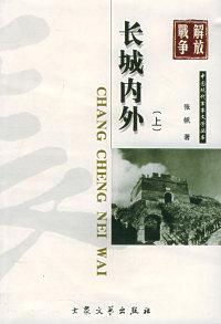 长城内外(上下册)——中国现代军事文学丛书·解放战争