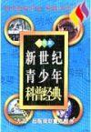 新世纪青少年科普经典(全12卷)