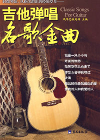 吉他弹唱名歌金曲(2CD)