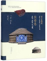 蒙古族图典·住居卷(蒙汉对照)