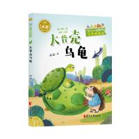大背壳乌龟(注音桥梁书)/五个小怪物系列