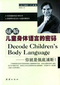 破解儿童身体语言的密码
