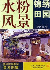 水粉风景:锦绣田园