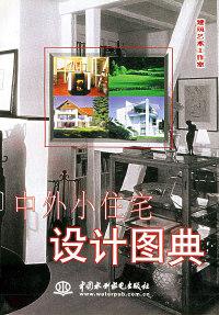 中外小住宅设计图典(特价\封底打有圆孔)