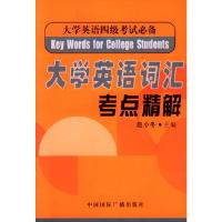 大学英语词汇考点精解