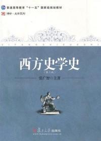 西方史学史(第三版)