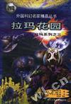 外国科幻名家精品丛书·拉玛系列之三·拉玛花园