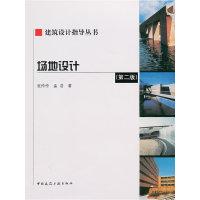 场地设计(第二版)建筑设计指导丛书