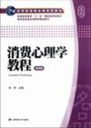 消费心理学教程(第四版)