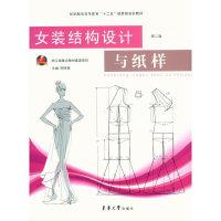 女裝結構設計與紙樣(第二版)