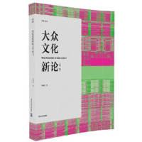 大众文化新论(第二版)