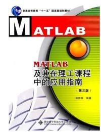 MATLAB及其在理工课程中的应用指南(第三版)