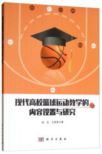 现代高校篮球运动教学的内容设置与研究