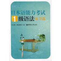 日本语能力考试1级语法练习篇