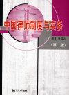 中国律师制度与实务(第二版)