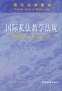 国际私法教学法规——现代法学教材