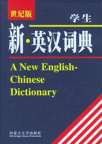 学生新·英汉词典(世纪版)
