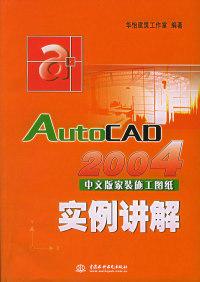 AutoCAD 2004中文版家装施工图纸实例讲解(附CD-ROM光盘一张)(特价/封底打有圆孔)
