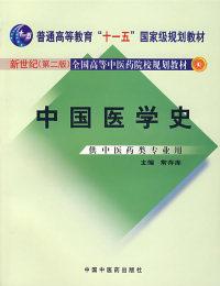 中国医学史(第二版)
