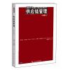 供应链管理-(第5版)  中文版